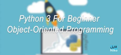 p23 - دانلود Python 3 For Beginner Object-Oriented Programming آموزش مقدماتی شی گرایی در پایتون 3