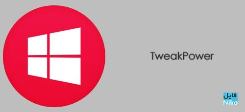 TweakPower - دانلود TweakPower 1.049 نرم افزار بهینه سازی سیستم