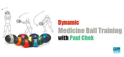 Dynamic Medicine Ball Training 2 - دانلود Dynamic Medicine Ball Training: Vol. 1-3 with Paul Chek آموزش انجام حرکات درمانی ورزشی با توپ