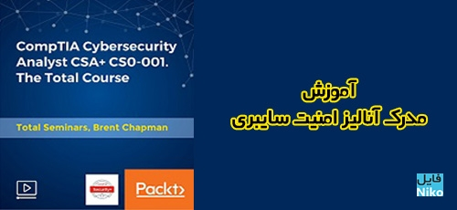 Packt CompTIA Cybersecurity Analyst CSA CS0 001. The Total Course - دانلود Packt CompTIA Cybersecurity Analyst CSA+ CS0-001. The Total Course آموزش مدرک آنالیز امنیت سایبری