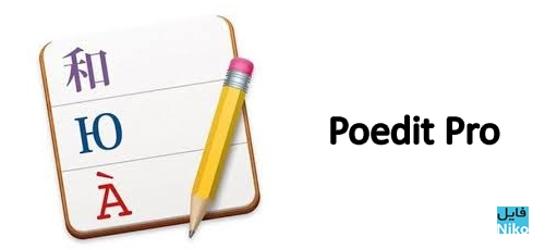 Poedit Pro