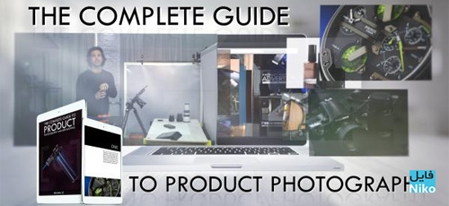 The Complete Guide To Product Photography and Retouching - دانلود The Complete Guide To Product Photography and Retouching آموزش کامل تولید عکس و روتوش آن