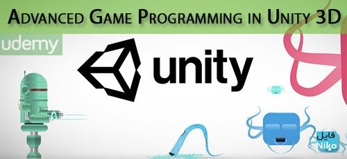 Udemy Advanced Game Programming in Unity 3D - دانلود Udemy Advanced Game Programming in Unity 3D آموزش پیشرفته برنامه نویسی بازی در یونیتی تری دی