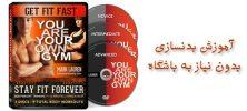 You Are Your Own Gym 222x100 - دانلود You Are Your Own Gym by Mark Lauren آموزش بدنسازی بدون نیاز به باشگاه رفتن
