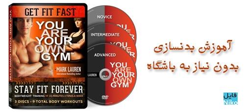 You Are Your Own Gym - دانلود You Are Your Own Gym by Mark Lauren آموزش بدنسازی بدون نیاز به باشگاه رفتن