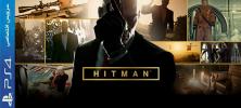 b0aeb6552820df4b456f8ca35d3907e790e9b29b 222x100 - دانلود نسخهی کرکشدهی Hitman Game of the Year Edition + Complete First Season برای PS4