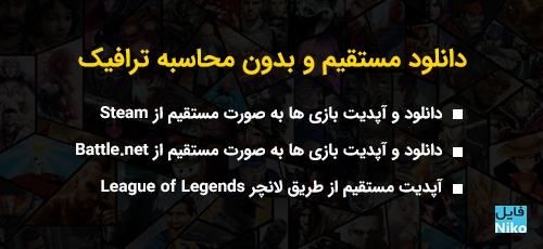 دانلود و آپدیت مستقیم بازیهای Steam / Battle.net / League of Legends / Uplay (بدون محاسبه ترافیک )
