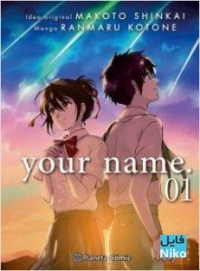 دانلود انیمیشن Your Name 2016 با دوبله فارسی انیمیشن مالتی مدیا