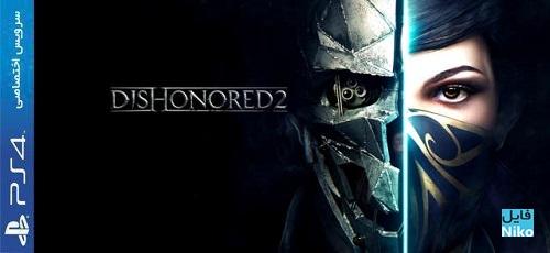 Dishonored 2 - دانلود نسخهی کرکشدهی Dishonored 2 برای PS4