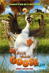 Duck Duck Goose 2018 202x300 - دانلود انیمیشن Duck Duck Goose 2018 با دوبله فارسی