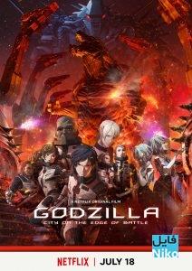 دانلود انیمیشن Godzilla City On The Edge Of Battle 2018 با زیرنویس فارسی انیمیشن مالتی مدیا