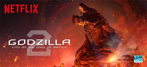 دانلود انیمیشن Godzilla City On The Edge Of Battle 2018 با زیرنویس فارسی