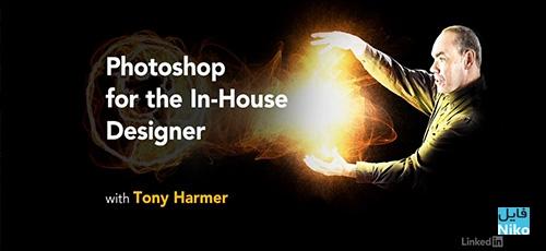Lynda Photoshop for the In House Designer - دانلود Lynda Photoshop for the In-House Designer آموزش فتوشاپ برای طراحی داخلی منازل