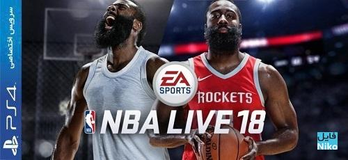 NBA Live 18 - دانلود نسخهی کرکشدهی بازی NBA Live 18 برای PS4