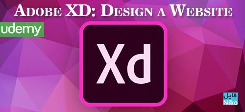 Udemy Adobe XD Design a Website - دانلود Udemy Adobe XD: Design a Website آموزش طراحی وب سایت با ادوبی ایکس دی