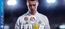 fifa 18 career mode 222x100 - دانلود نسخهی کرکشدهی بازی FIFA 18 برای PS4