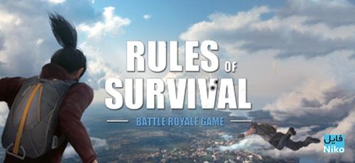 دانلود بازی Rules of Survival برای PC