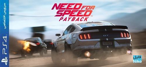 maxresdefault - دانلود نسخهی کرکشدهی بازی Need for Speed Payback برای PS4