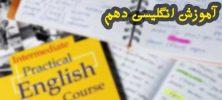 زبان دهم 222x100 - دانلود ویدئو های آموزشی انگلیسی دهم (نظام آموزشی جدید)