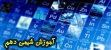 شیمی دهم 222x100 - دانلود ویدئو های آموزشی شیمی دهم (نظام آموزشی جدید)