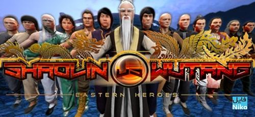 1 3 - دانلود بازی Shaolin vs Wutang برای PC