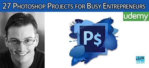 27 Photoshop Projects for Busy Entrepreneurs 547 Templates - دانلود Udemy 27 Photoshop Projects for Busy Entrepreneurs + 547 Templates آموزش 27 پروژه فتوشاپ همراه با 547 قالب
