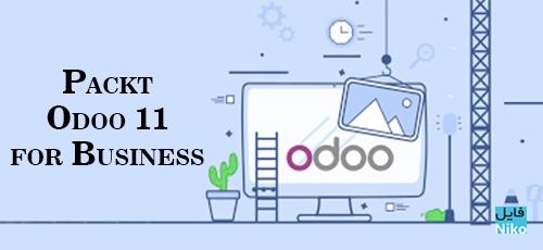 Packt Odoo 11 for Business - دانلود Packt Odoo 11 for Business آموزش نرم افزار اودو 11 برای تجارت
