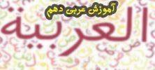 آموزش عربی دهم 222x100 - دانلود ویدئو های آموزشی عربی دهم (نظام آموزشی جدید)