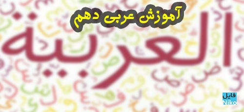 آموزش عربی دهم - دانلود ویدئو های آموزشی عربی دهم (نظام آموزشی جدید)