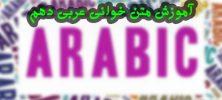 آموزش متن خوانی عربی دهم 222x100 - دانلود ویدئو های آموزشی متن خوانی عربی دهم (نظام آموزشی جدید)