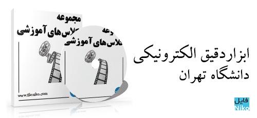 ابزاردقیق الکترونیکی - دانلود مجموعه ویدئو های آموزش ابزاردقیق الکترونیکی