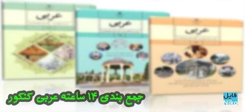 جمع بندی 14 ساعته عربی کنکور - دانلود ویدئو های آموزشی جمع بندی 14 ساعته عربی کنکور (نظام آموزشی قدیم)