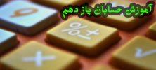 حسابان یازدهم2 222x100 - دانلود ویدئو های آموزشی حسابان یازدهم (نظام آموزشی جدید)