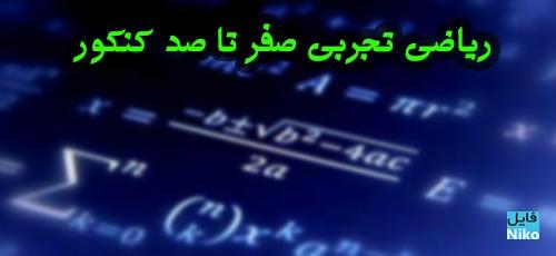 ریاضی تجربی صفر تا صد کنکور - دانلود ویدئو های آموزشی ریاضی تجربی صفر تا صد کنکور (نظام آموزشی قدیم)