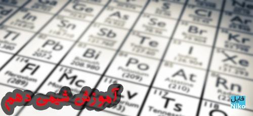 شیمی دهم - دانلود ویدئو های آموزشی شیمی دهم (نظام آموزشی جدید)