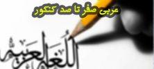 عربی صفر تا صد کنکور 1 222x100 - دانلود ویدئو های آموزشی عربی صفر تا صد کنکور (نظام آموزشی قدیم)
