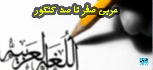عربی صفر تا صد کنکور 1 - دانلود ویدئو های آموزشی عربی صفر تا صد کنکور (نظام آموزشی قدیم)