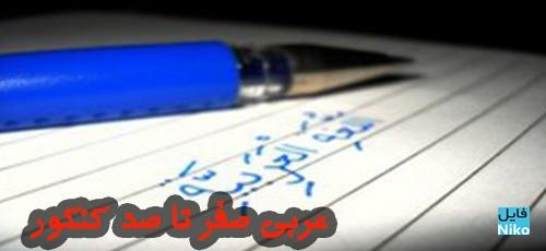 عربی صفر تا صد کنکور2 - دانلود ویدئو های آموزش عربی صفر تا صد کنکور (نظام آموزشی قدیم)