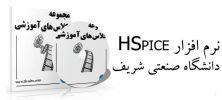 نرم افزار HSpice 222x100 - دانلود مجموعه ویدئو های آموزشی نرم افزار HSpice
