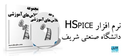 نرم افزار HSpice - دانلود مجموعه ویدئو های آموزشی نرم افزار HSpice