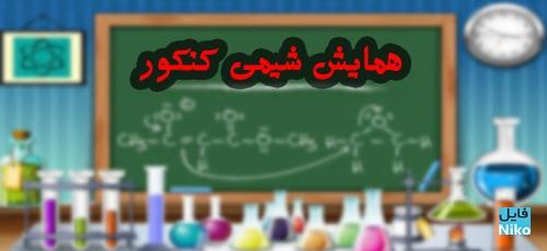 همایش شیمی کنکور - دانلود ویدئو های آموزشی همایش شیمی کنکور (نظام آموزشی قدیم)