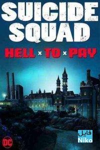 1 200x300 - دانلود انیمیشن Suicide Squad: Hell to Pay 2018 با زیرنویس فارسی