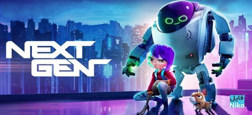 1 36 - دانلود انیمیشن نسل بعدی Next Gen 2018 با دوبله فارسی