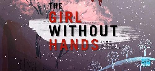 2 114 - دانلود انیمیشن The Girl Without Hands 2016 با زیرنویس فارسی