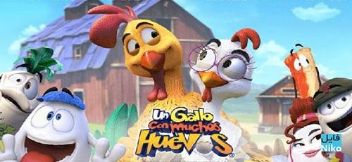 2 40 - دانلود انیمیشن جوجه خروس ابر قهرمان Huevos: Little Rooster's Egg-cellent Adventure با دوبله فارسی