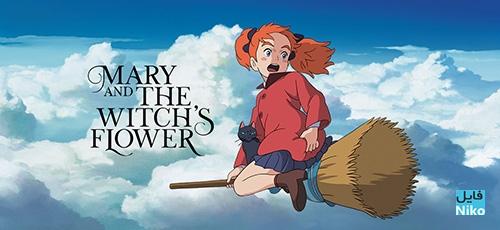 2 47 - دانلود انیمیشن ماری و گل جادوگر Mary and the Witchs Flower 2017 با دوبله فارسی