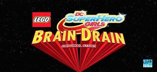 2 87 - دانلود انیمیشن Lego DC Super Hero Girls: Brain Drain 2017 با دوبله فارسی