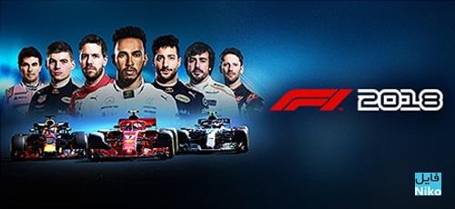 F1 2018 - دانلود بازی F1 2018 برای PC