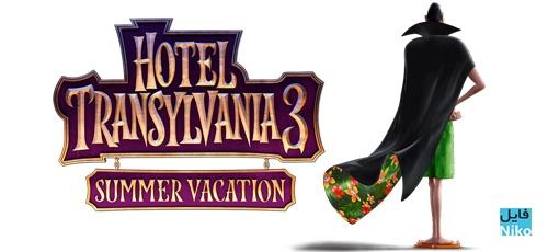 دانلود انیمیشن Hotel Transylvania 3: Summer Vacation همراه با زیرنویس فارسی