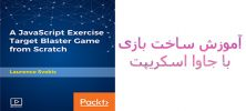 Packt A JavaScript Exercise Target Blaster Game from Scratch 222x100 - دانلود Packt A JavaScript Exercise - Target Blaster Game from Scratch آموزش ساخت بازی با جاوا اسکریپت